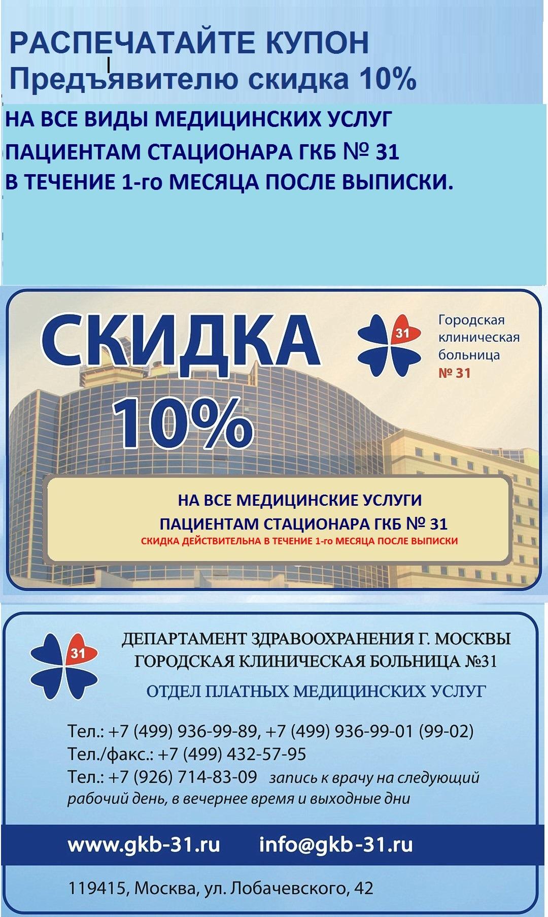Александровск пермский край поликлиника регистратура